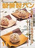 製菓製パン 2016年 11 月号 [雑誌]
