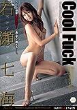 Cool FUCK 若瀬七海 [DVD][アダルト]