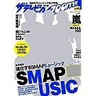 ザテレビジョンZOOM!! (ズーム) VOL.18 2014年 11/16号