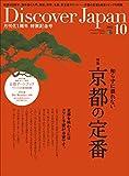 Discover Japan 2015ǯ10��� Vol.48�λ����