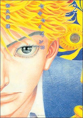 セキセイインコ(2) (ヤングマガジンコミックス)