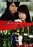 恋する歯車 [DVD]
