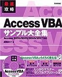 最速攻略 Access VBA サンプル大全集