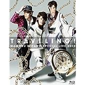 MAMORU MIYANO SPECIAL LIVE 2013~TRAVELING!~ [Blu-ray]
