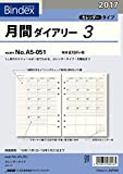 能率 バインデックス 手帳 リフィル 2017 マンスリー カレンダータイプ A5-051
