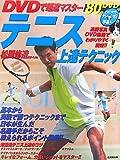テニス上達テクニック―DVDで超速マスター