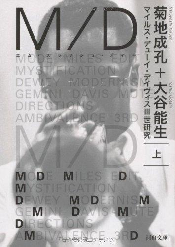 M/D 上---マイルス・デューイ・デイヴィス?世研究 (河出文庫)
