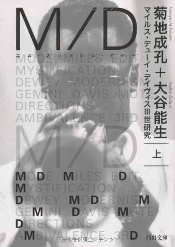 M/D 上---マイルス・デューイ・デイヴィスⅢ世研究
