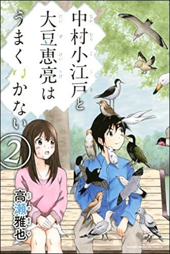 中村小江戸と大豆恵亮はうまくいかない(2)