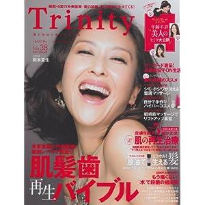 Trinity 38 (INFOREST MOOK)