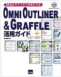 OMNI OUTLINER and GRAFFLE活用ガイド―Macでアイデアを形にする