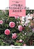 バラを選ぶ、バラに合わせたい花のわかる本—庭に素敵なシーンをつくるためのアレンジ術 (Musashi Mook ガーデン&ガーデンMook)