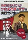 DVD 日経225オプション つなぎ売買とサヤの実践セミナー
