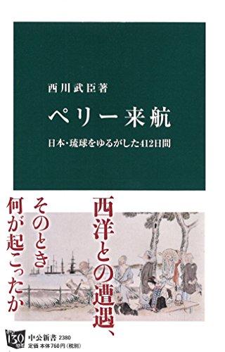 ペリー来航 - 日本・琉球をゆるがした412日間 (中公新書)