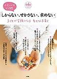 「しからない、せかさない、求めない」 子どもが笑顔になる 幸せな子育て (eduコミユニケーションMOOK)