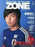 サッカーマガジンZONE 2014年 07月号 [雑誌]