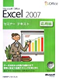 Microsoft Office Excel 2007セミナーテキスト応用編
