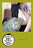 イグアナと家族とひだまりと-iguana Goooo- (N books)