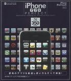 iPhoneアプリPERFECT―完全保存版!iPhoneユーザー必携の優良アプリカタログ (INFOREST MOOK PC・GIGA特別集中講座 317) (INFOREST MOOK PC・GIGA特別集中講座 317)