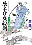 辰之介虎殺剣—十二支組秘命帖 (コスミック・時代文庫 ひ 2-7)
