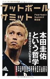 フットボールサミット第8回 本田圭佑という哲学  世界のHONDAになる日