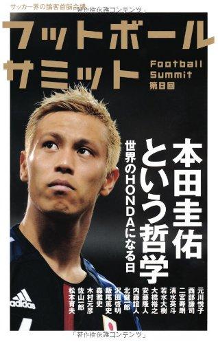 本田圭佑、関東でユースチーム設立へ