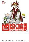 西悠々記2巻 (デジタル版ビッグガンガンコミックス)