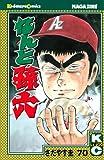 なんと孫六 70 (月刊マガジンコミックス)