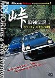 峠 最強伝説 1 ストリートチューニングNo.1決定戦 [DVD]