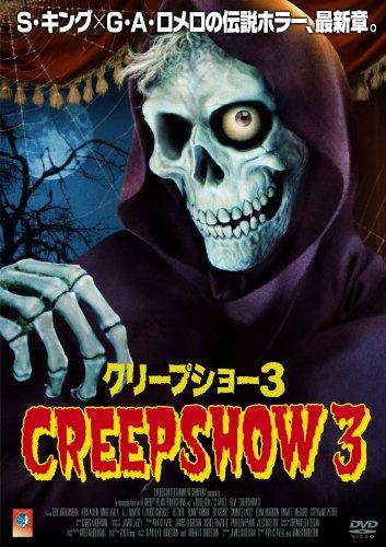 クリープショー3 DVD