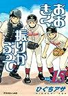 おおきく振りかぶって 第15巻 2010年06月23日発売