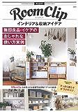 RoomClip インテリア&収納アイデア (e-MOOK)