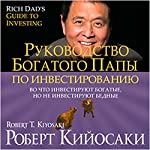 Rich Dad's Guide to Investing [Russian Edition]: What the Rich Invest in, That the Poor and Middle Class Do Not! | Robert T. Kiyosaki