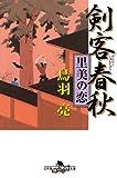 剣客春秋 里美の恋 (幻冬舎文庫)