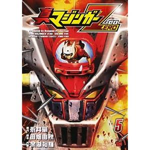 真マジンガーZERO 5巻