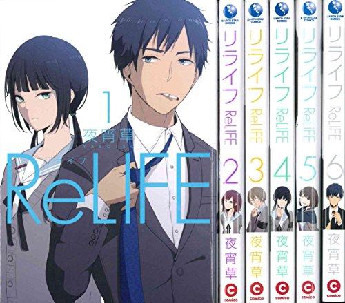 ReLIFE リライフ 1-6巻セット (アース・スター・コミックス)