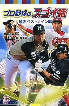 (809-5)プロ野球のスゴイ話 最強ベストナイン編 (ポプラポケット文庫 809-5)