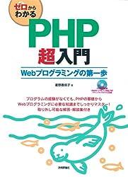 ゼロからわかる PHP超入門