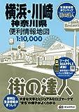 街の達人 横浜・川崎 神奈川便利情報地図