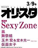 オリ☆スタ 2015年 3/9号
