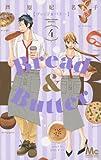 Bread&Butter(4): マーガレットコミックス