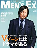 MEN'S EX (メンズ・イーエックス) 2015年 03月号 [雑誌]