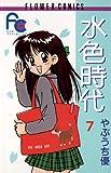 水色時代(7) (フラワーコミックス)