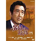 鶴田浩二主演 男たちの旅路 第4部 DVD-BOX 全2枚セット