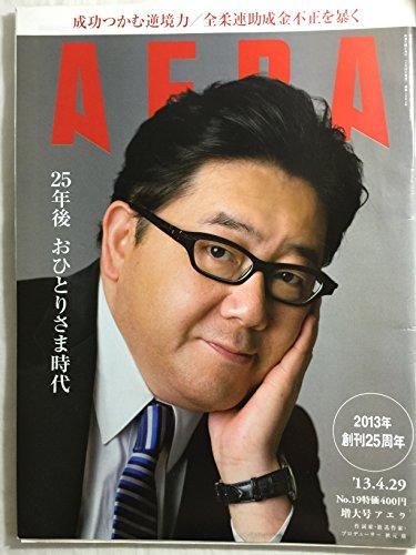 AERA(アエラ)2013年4月29日号 [雑誌][2013.4.13]