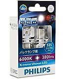 PHILIPS(フィリップス)エクストリームアルティノンLEDS25 バックランプ 6000K 380lm 12898X2