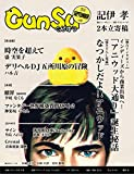 月刊群雛 (GunSu) 2014年 09月号 ? インディーズ作家を応援するマガジン ?