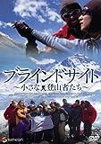 ブラインドサイト 小さな登山者たち デラックス版 [DVD]