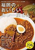 福岡のおいしいカレー屋さん (ウォーカームック 564)