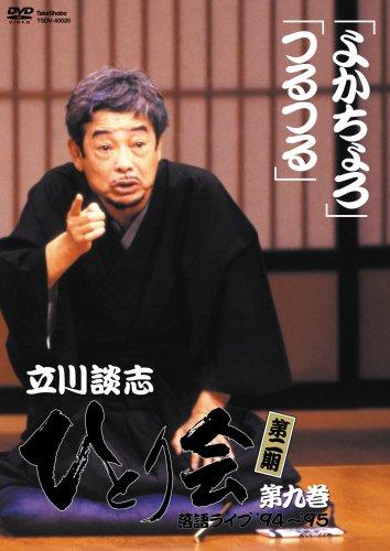 立川談志 ひとり会 第二期 落語ライブ'94~'95 第九巻 [DVD]